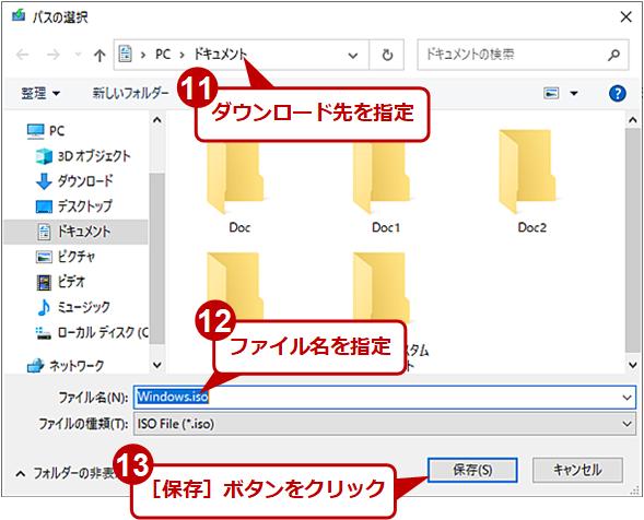 「メディア作成ツール」の画面(5)