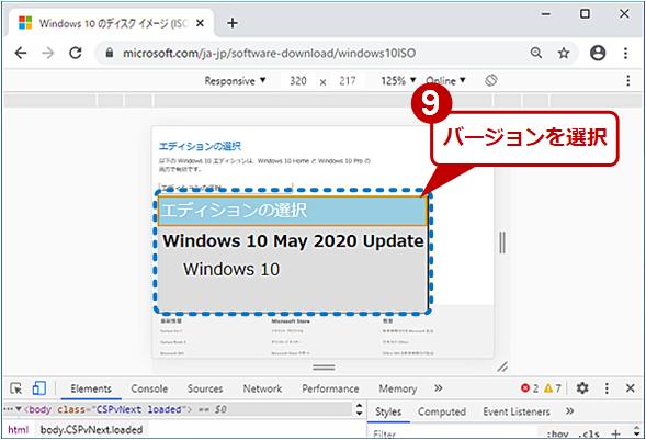 Google Chromeのデベロッパーツールを利用する(5)