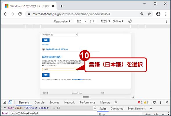 Google Chromeのデベロッパーツールを利用する(6)