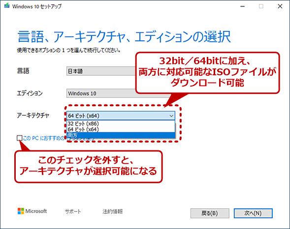 Tech TIPS:Windows 10のディスクイメージ(ISOファイル)を