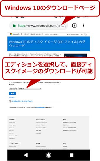 スマートフォン上のGoogle Chromeで開いた「Windows 10のダウンロード」ページ
