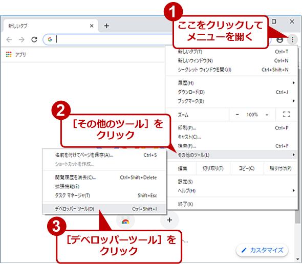 Google Chromeのデベロッパーツールを利用する(1)