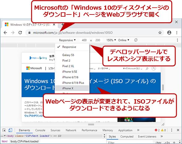 Webブラウザで直接Windows 10のディスクイメージをダウンロードする