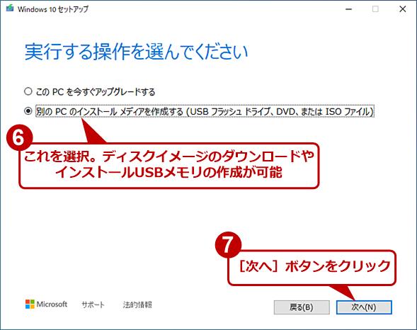 「メディア作成ツール」の画面(2)