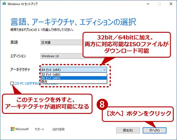 「メディア作成ツール」の画面(3)