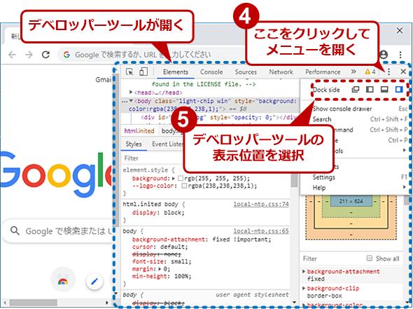 Google Chromeのデベロッパーツールを利用する(2)