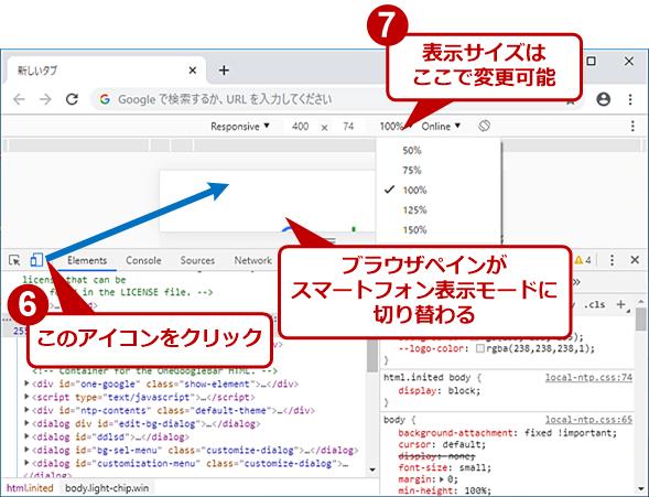 Google Chromeのデベロッパーツールを利用する(3)