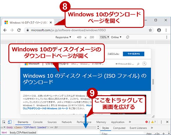 Google Chromeのデベロッパーツールを利用する(4)