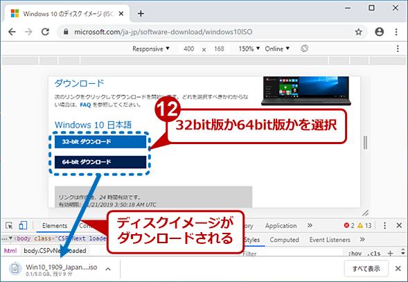 Google Chromeのデベロッパーツールを利用する(7)