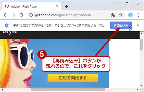 Flashのコンテンツがあるページごとに、Flashの自動再生を許可する(2/3)