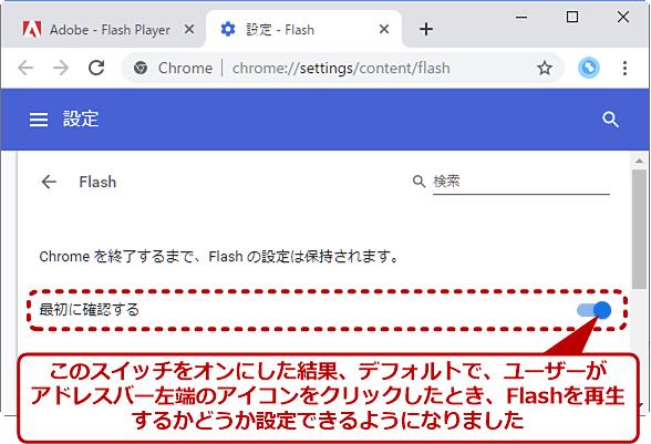 Flash再生に関する設定ページ(2/2)