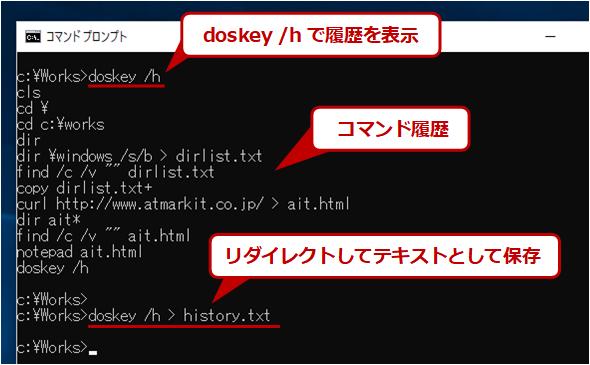 doskey /hでコマンド履歴を取得する