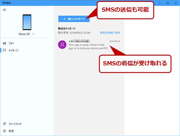 SMS機能もサポートする「同期電話」アプリ