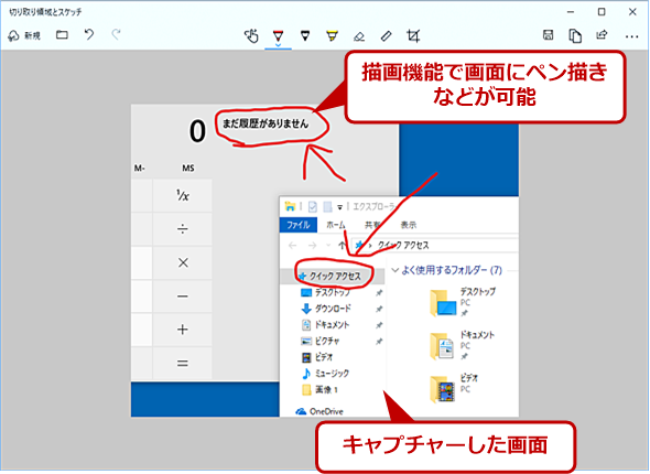 「切り取り領域とスケッチ」アプリの画面