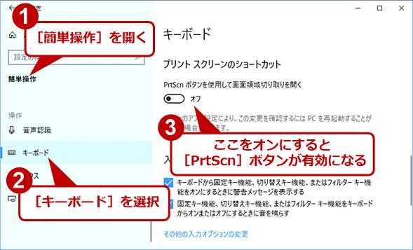 [PrtScn]ボタンを有効にする設定