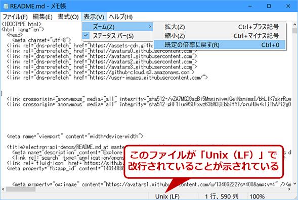 RS5の「メモ帳」アプリでUNIXのテキストを読み込んだ画面