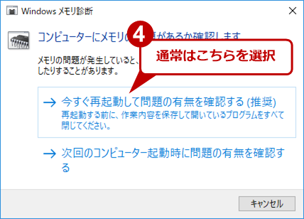 Windows 10標準の「Windowsメモリ診断」を実行する(2)