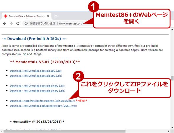 「Memtest86+」を実行する(1)