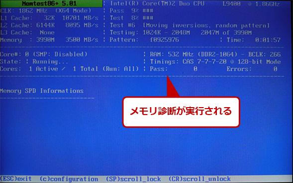 「Memtest86+」を実行する(5)