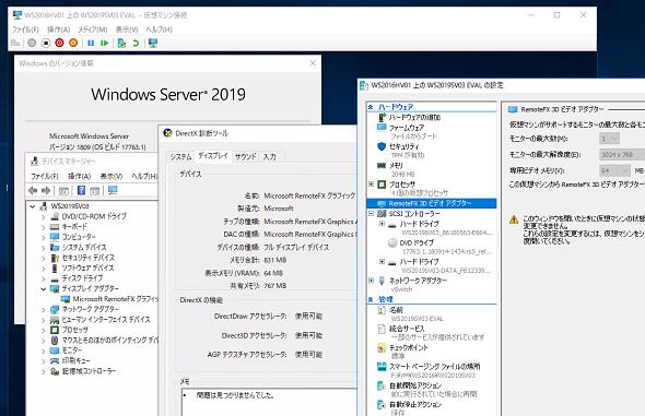 こんにちはWindows 10 October 2018 Update、さようならRemoteFX 3D