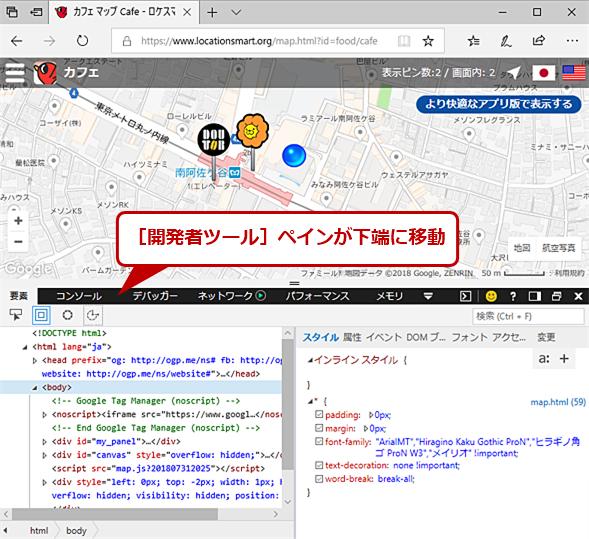 Edgeで開発者ツールを起動する(3)