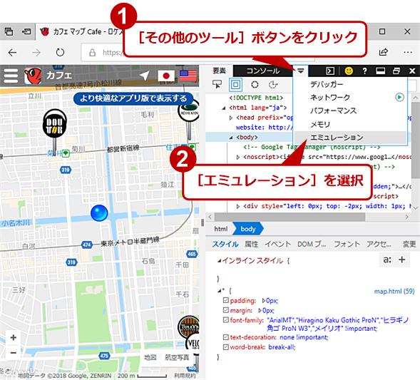 表示モードをスマートフォンに変更する(1)