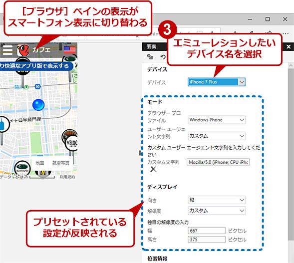 表示モードをスマートフォンに変更する(2)