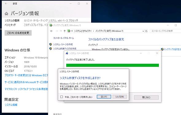 Windowsトラブル解決コマンド&テクニック集 ITプロフェッショナル向け
