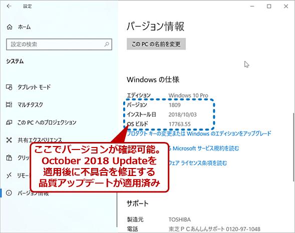 Windows 10の[システム]画面