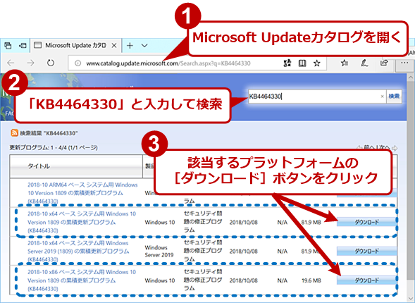 Microsoft Updateカタログの検索結果