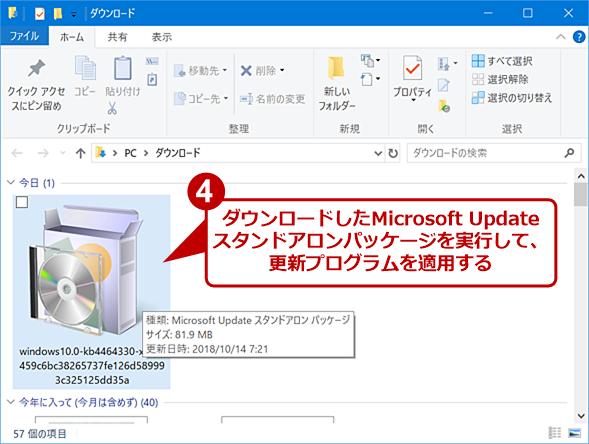 ダウンロードしたMicrosoft Updateスタンドアロンパッケージ