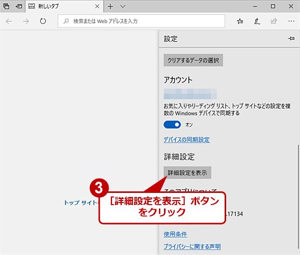 Windows 10 April 2018 Updateでパスワードが保存されているか確認する(2)