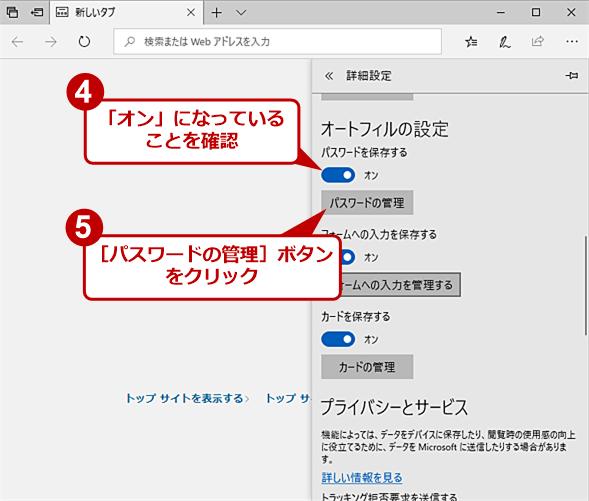 Windows 10 April 2018 Updateでパスワードが保存されているか確認する(3)