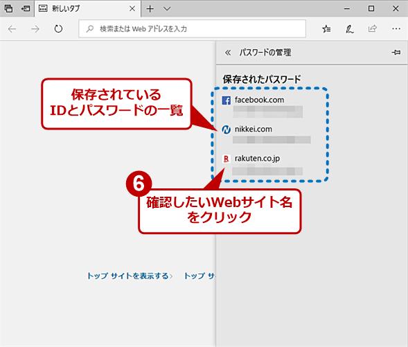 Windows 10 April 2018 Updateでパスワードが保存されているか確認する(4)