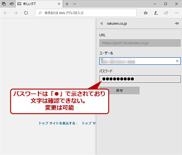 Windows 10 April 2018 Updateでパスワードが保存されているか確認する(5)