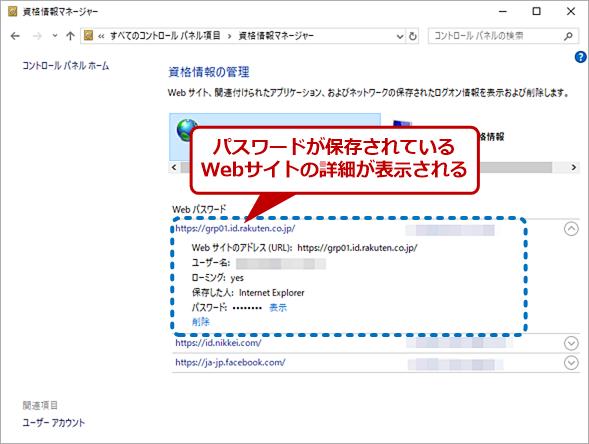 IDとパスワードを確認する(2)