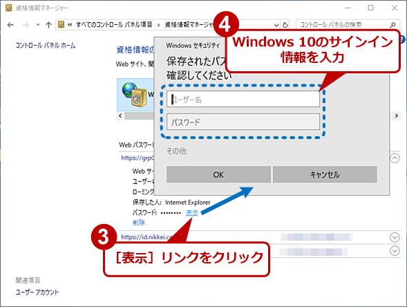 IDとパスワードを確認する(3)
