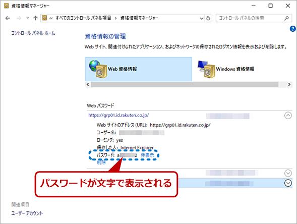 IDとパスワードを確認する(4)