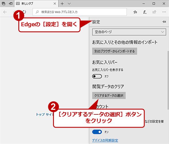 全てのパスワードを消去する(1)
