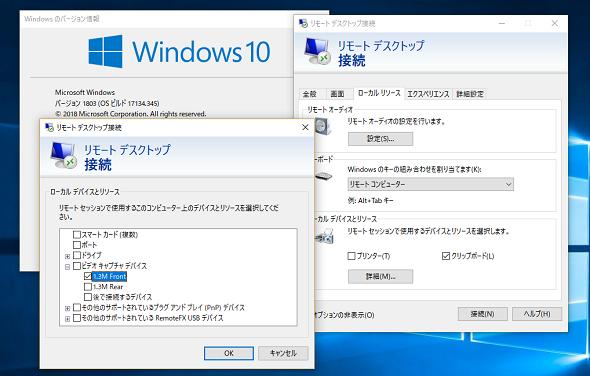 その知識、ホントに正しい? Windowsにまつわる都市伝説(121