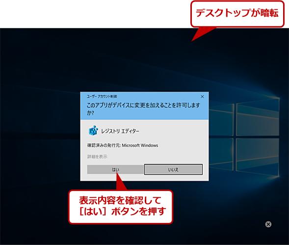 Windows 10のユーザーアカウント制御(UAC)を一時的に無効にする ...