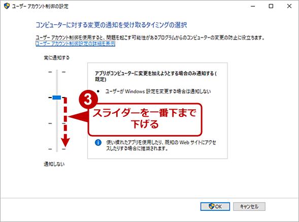[ユーザーアカウント]でUACを「通知しない」に設定する(2)