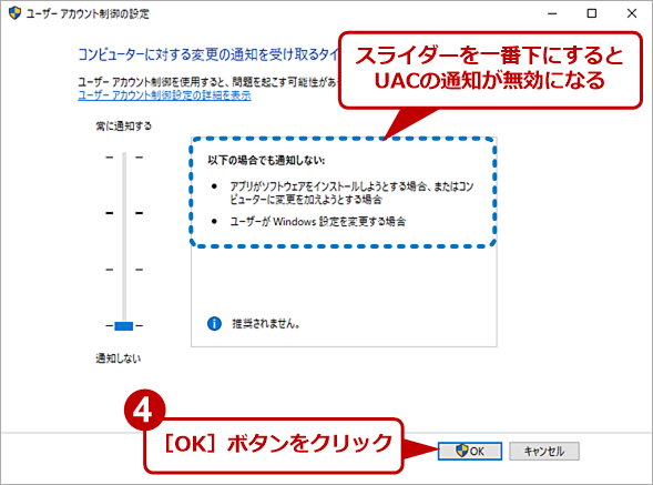 [ユーザーアカウント]でUACを「通知しない」に設定する(3)