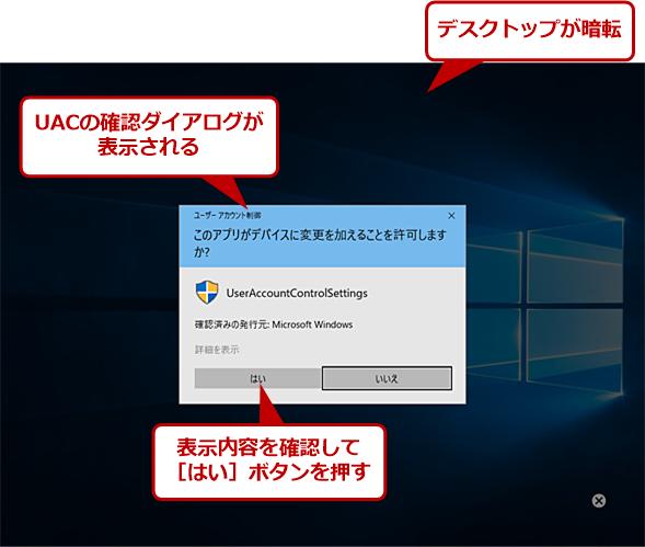 [ユーザーアカウント]でUACを「通知しない」に設定する(4)