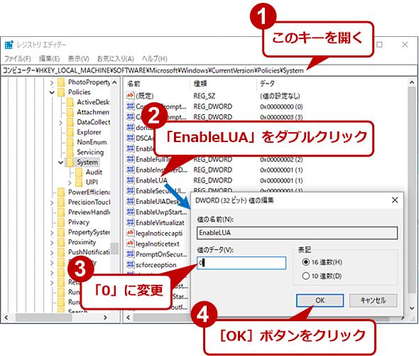 レジストリでUACを完全に無効化する(1)