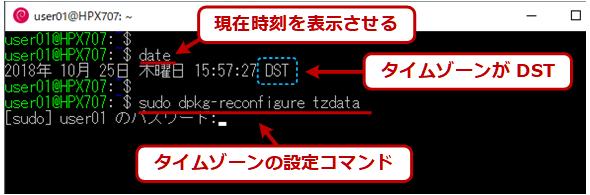 タイムゾーンの設定(1)