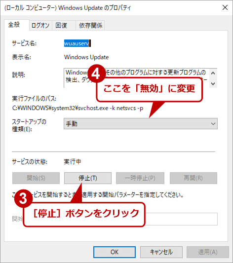 [Windows Updateのプロパティ]画面