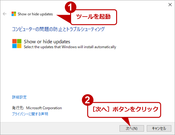 「Show or hide updates」ツールでアップデートを延期する(1)