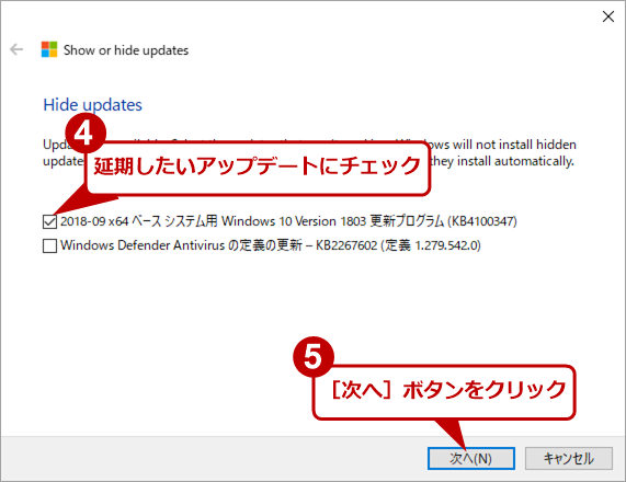 「Show or hide updates」ツールでアップデートを延期する(3)
