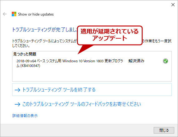 「Show or hide updates」ツールでアップデートを延期する(4)